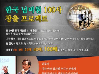 한국 넘버원 100사 창출 프로젝트 Copy